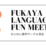 Fukaya language Fun Meetup 深谷 語学交流