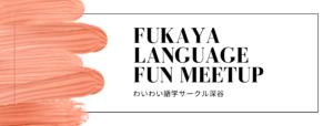 Fukaya language Fun Meetup 深谷 語学交流