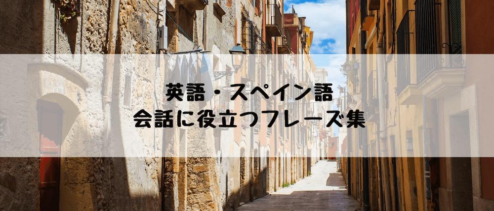 英語・スペイン語 会話に役立つフレーズ集